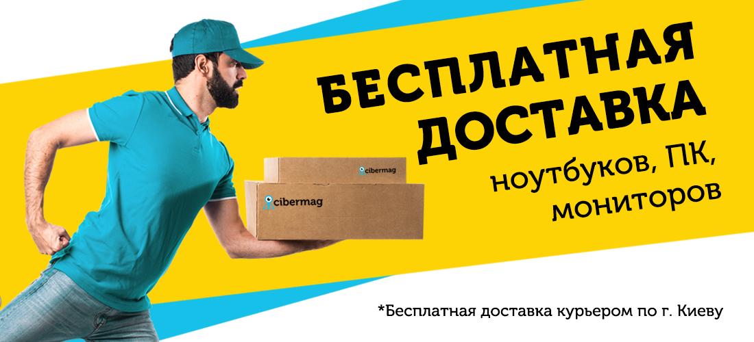 Cibermag бесплатная доставка